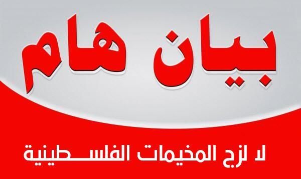 لا لزج المخيمات الفلسطينية في الصراع القائم في سوريا