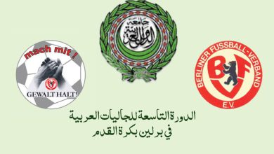 الدورة التاسعة للجاليات العربية في برلين بكرة القدم
