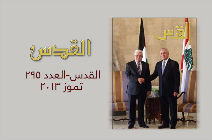 العدد 295 من مجلة القدس تصدر عن مفوضية الاعلام والثقافة لحركة فتح - لبنان