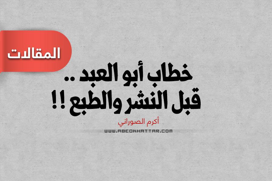 خطاب أبو العبد .. قبل النشر والطبع !!