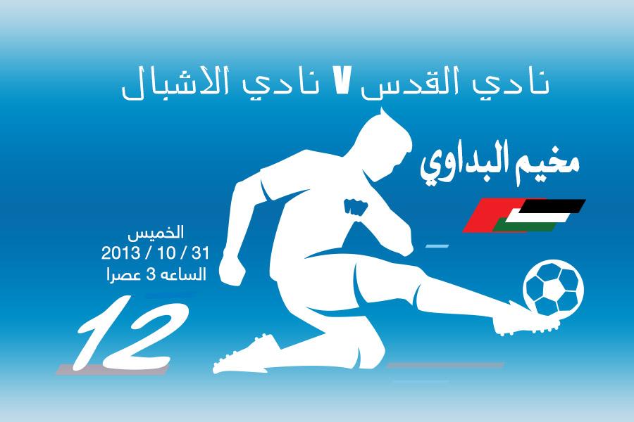 دور نصف النهائي يلتقي نادي القدس و نادي الاشبال على ملعب فلسطين الخميس