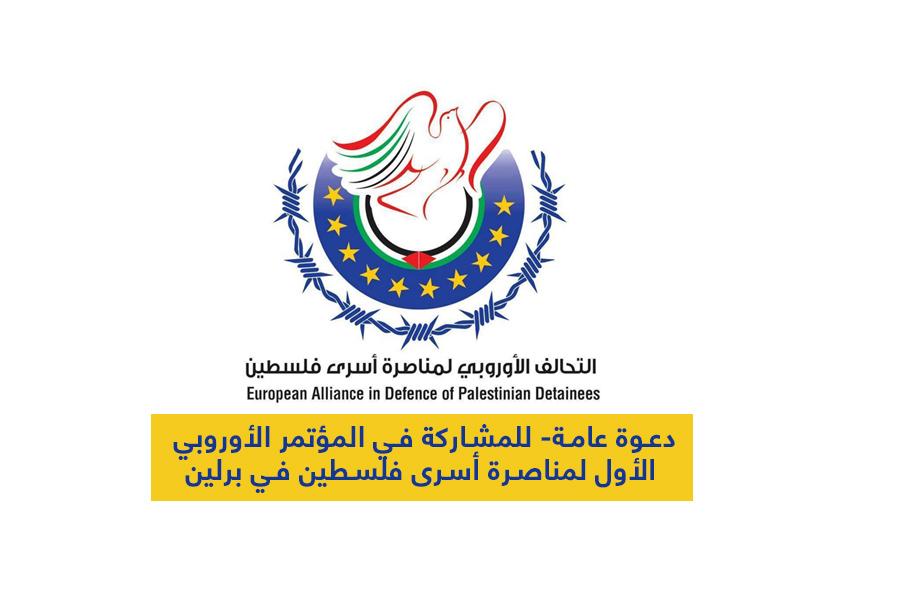 دعوة عامة- للمشاركة في المؤتمر الأوروبي الأول لمناصرة أسرى فلسطين في برلين