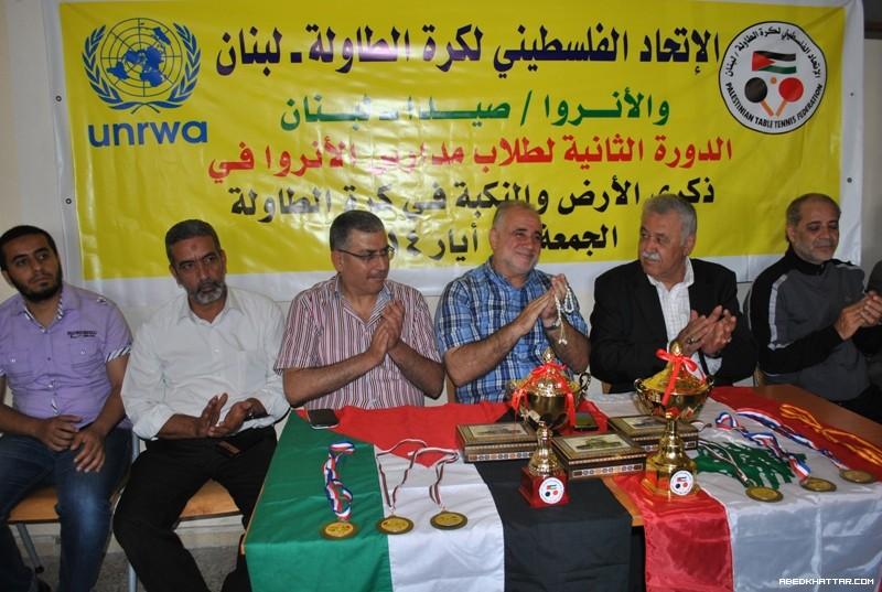 بطولة في كرة الطاولة بذكرى يوم الارض ونكبة فلسطين 66 في صيدا