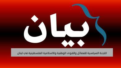 بيان صادر عن اللجنة السياسية للفصائل والقوى الوطنية والاسلامية الفلسطينية في لبنان