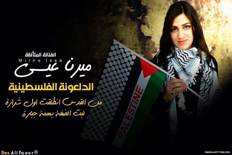 الفنانة الفلسطينية ميرنا عيسى تطلق دبكة وطنية فلسطينية