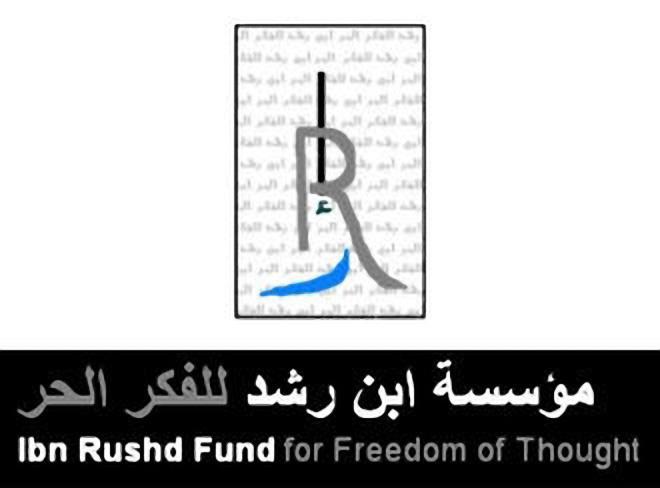 مؤسسة ابن رشد للفكر الحر تفتح باب الترشـيح لجائزتها السنوية جائزة ابن رشد 2015