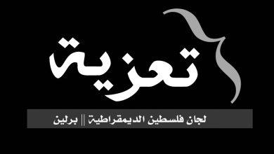 لجان فلسطين الديمقراطية / تتقدم بواجب العزاء للأخ المهندس محمد جابر