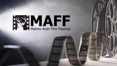 مهرجان مالمو للسينما العربية اعلن عن دعم مالي للانتاج السويدي العربي المشترك