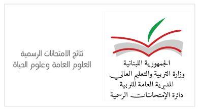 نتائج الامتحانات الرسمية || العلوم العامة وعلوم الحياة || الجمهورية اللبنانية