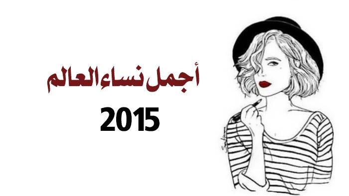 هؤلاء هن أجمل نساء العالم في 2015