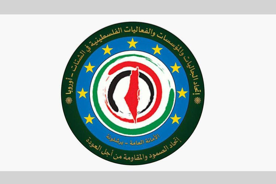 اتحاد الجاليات والمؤسسات والفعاليات الفلسطينية في أوروبا ينظم حملة تبرعات لإغاثة اللاجئين الفلسطينيين