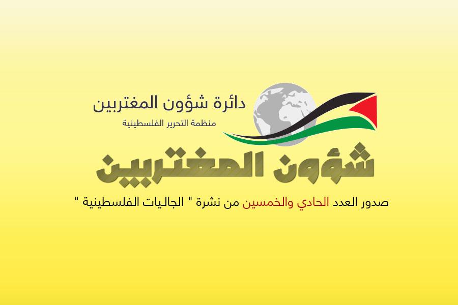 صدور العدد الحادي والخمسين من نشرة الجالـيات الفلسطينية