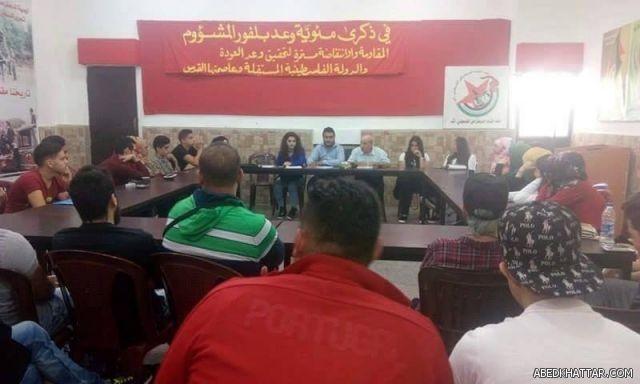 علي فيصل || نعمل لمذكرة موحدة وندعو العهد الجديد لاقرار الحقوق الانسانية لشعبنا في لبنان