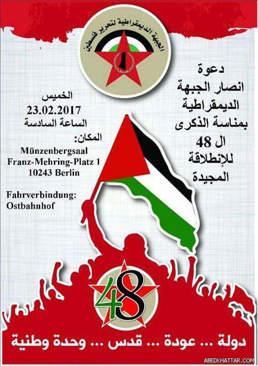 الغاء مهرجان الإتطلاقة ال 48 للجبهة الديمقراطية لتحرير فلسطين في مدينة برلين