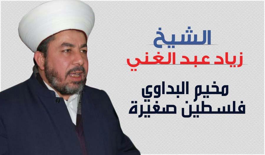 مخيم البداوي فلسطين صغيرة .. الشيخ زياد عبد الغني