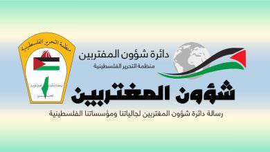 رسالة دائرة شؤون المغتربين لجالياتنا ومؤسساتنا الفلسطينية