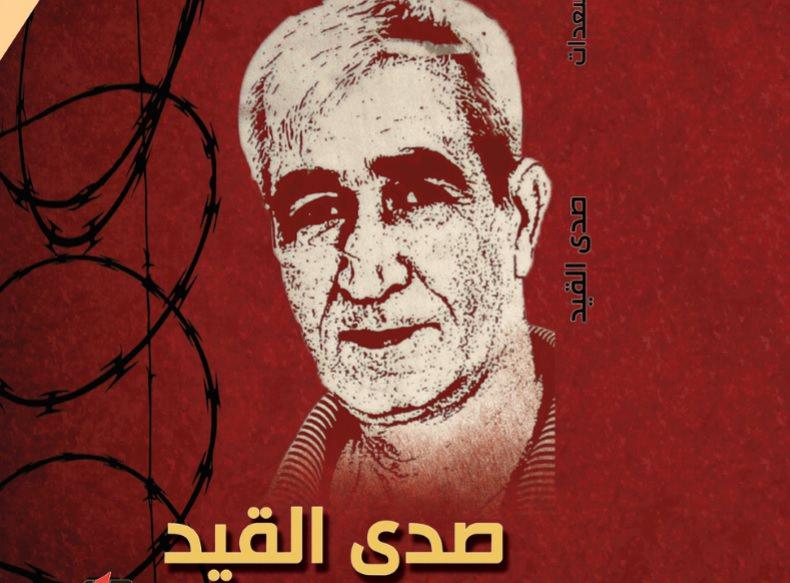 بيروت.. إطلاق كتاب صدى القيد للأمين العام أحمد سعدات عن دار الفارابي