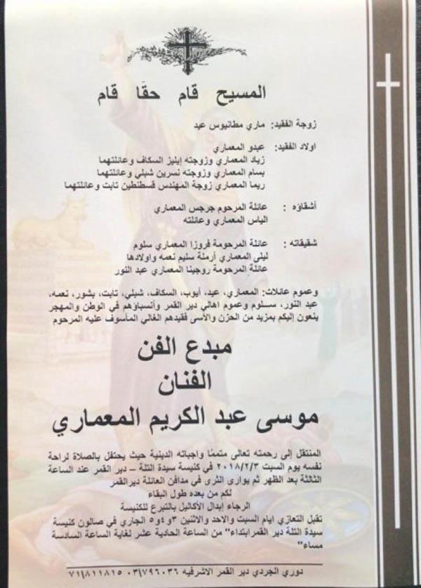 وفاة المبدع اللبناني موسى المعماري... باني قلعة موسى الشهيرة في لبنان