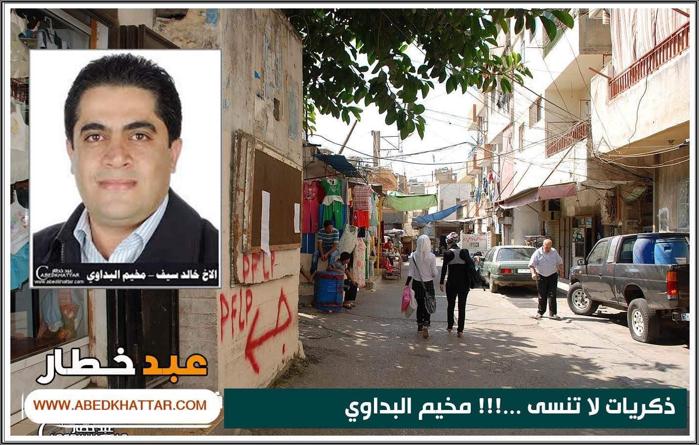 ماذا كتب خالد سيف تعليقا عن صورة لــ مخيم البداوي ؟