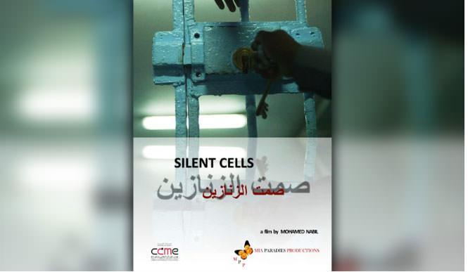 سجينات المغرب في المسابقة الرسمية للمهرجان الدولي للشريط الوثائقي بأكادير