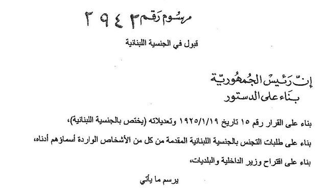 بالأسماء والتفاصيل: الداخلية تنشر مرسوم التجنيس