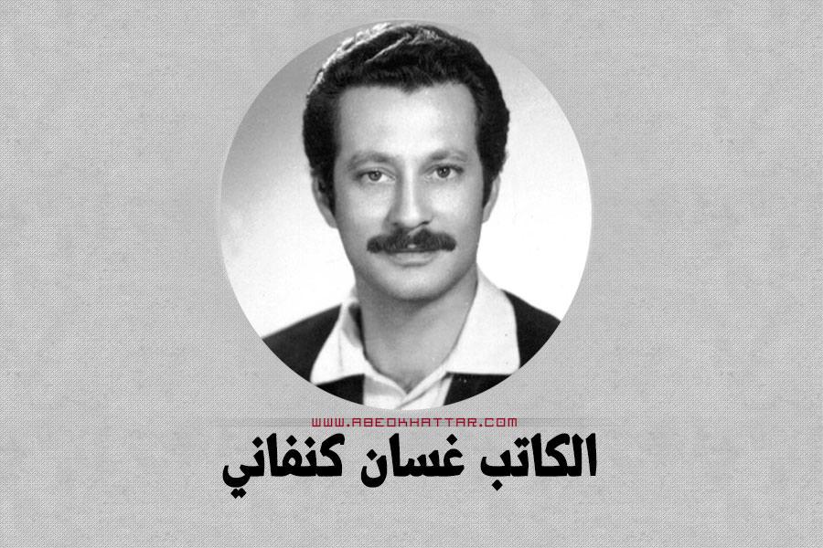 أغتيال الكاتب غسان كنفاني على يد الموساد الاسرائيلي في بيروت