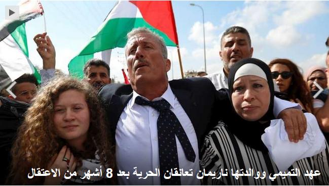 عهد التميمي ووالدتها ناريمان تعانقان الحرية بعد 8 أشهر من الاعتقال