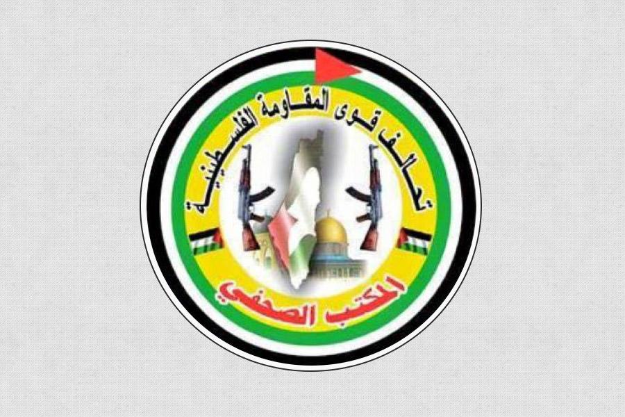 قوى المقاومة الفلسطينية || المجلس المركزي غير شرعي ولا يمثل إرادة شعبنا