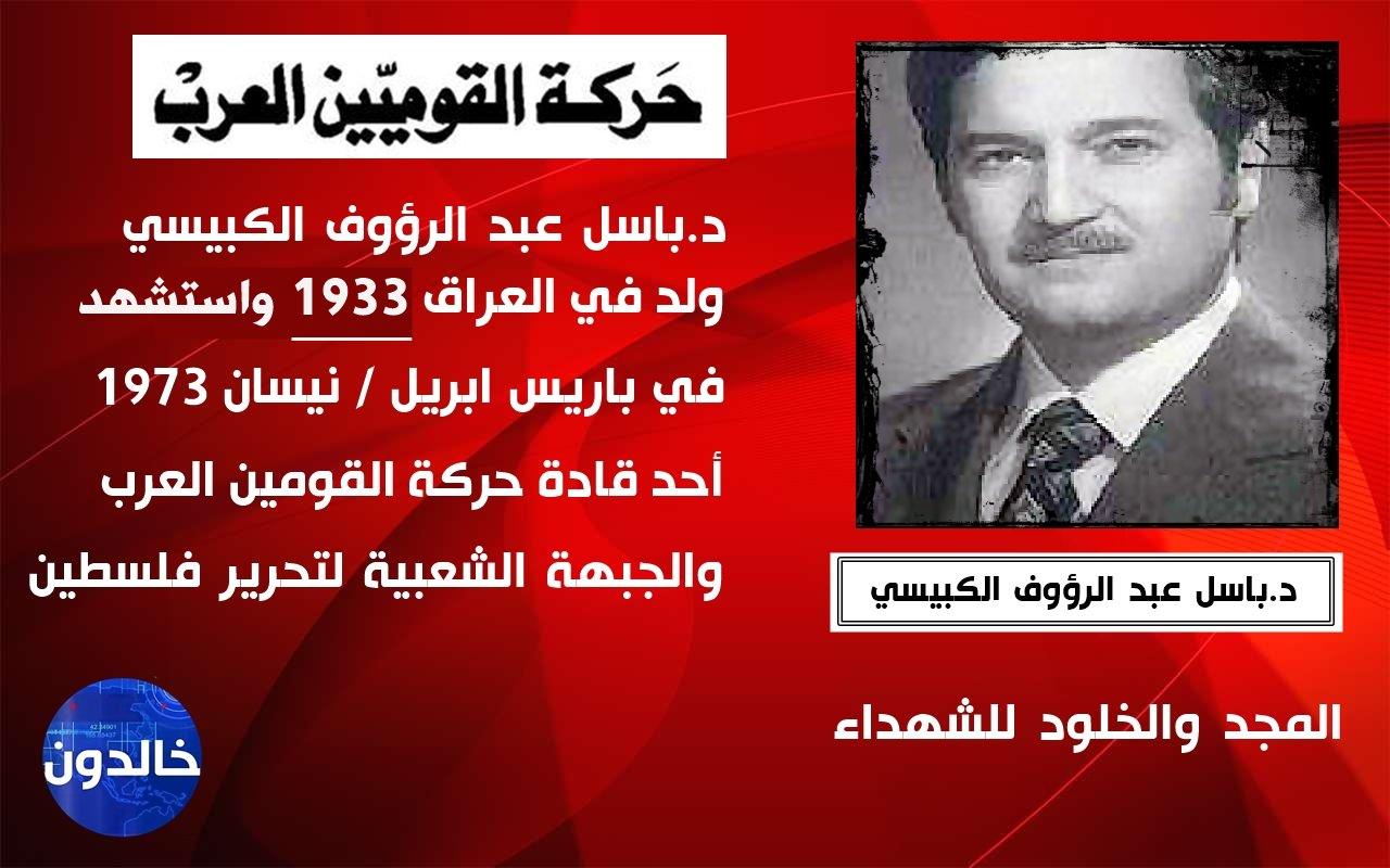 الحلقة الرابعة الشهيد القائد باسل عبد الرؤوف الكبيسي