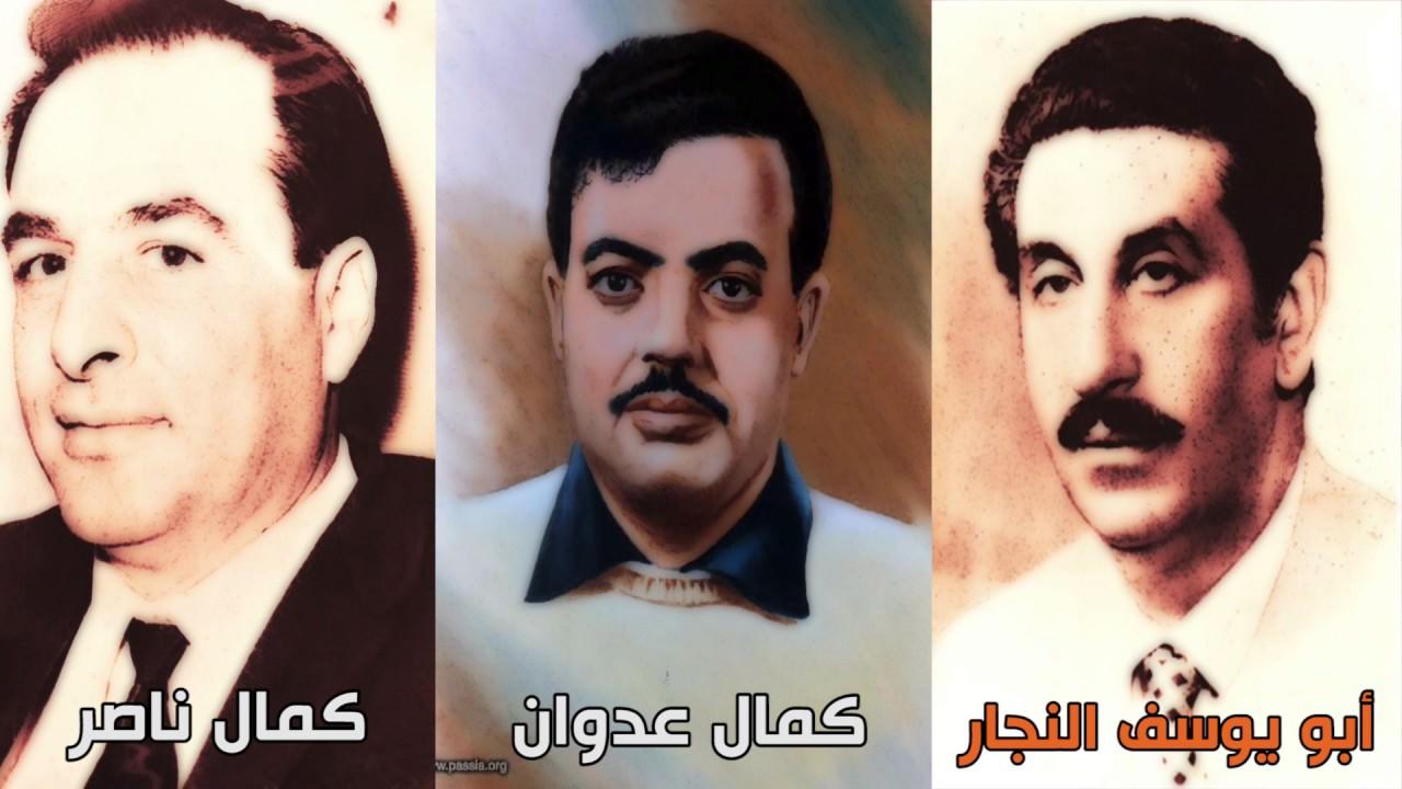 ابو يوسف النجار - كمال عدوان - كمال ناصر