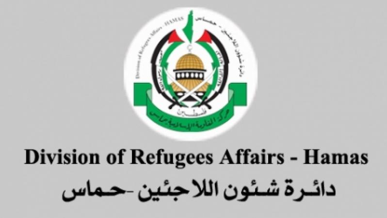 مكتب شؤون اللاجئين في حماس يستعد لعقد ندوته السنوية حول أزمة الأونروا وانعكاسها على واقع اللاجئين الفلسطينيين