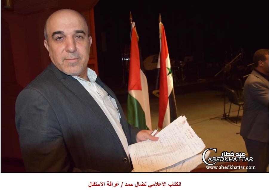 الكاتب نضال حمد