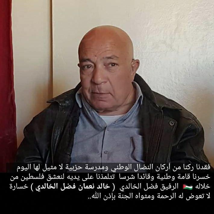 الرفيق القائد فضل الخالدي || خالد نعمان