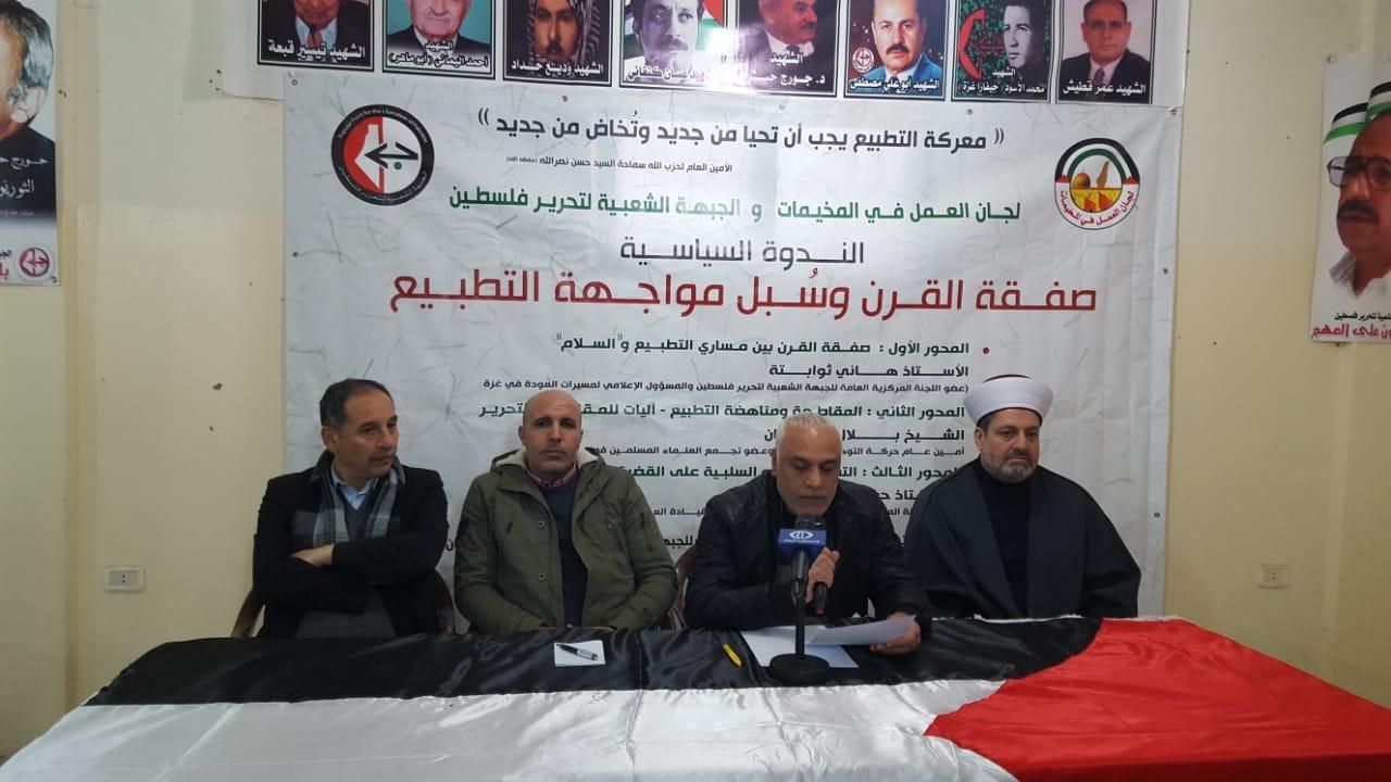 ندوة سياسية في مخيم البداوي حول صفقة القرن وسبل مواجهة التطبيع