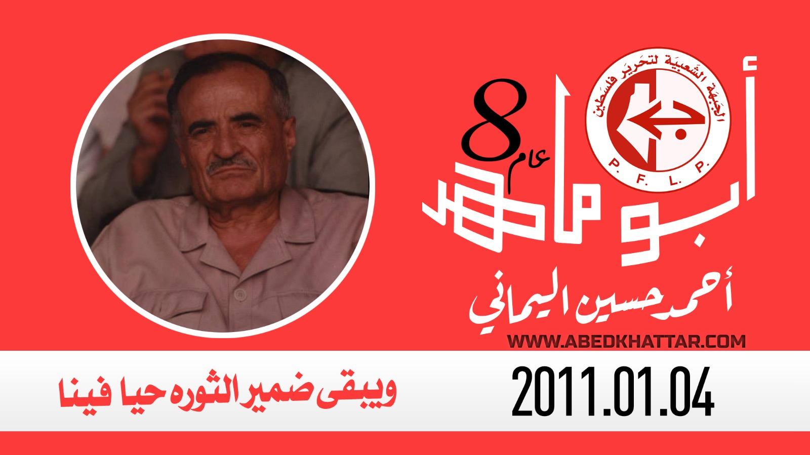 في الذكرى الثامنة لرحيل ضمير الثورة الفلسطينية الشهيد ابو ماهر اليماني
