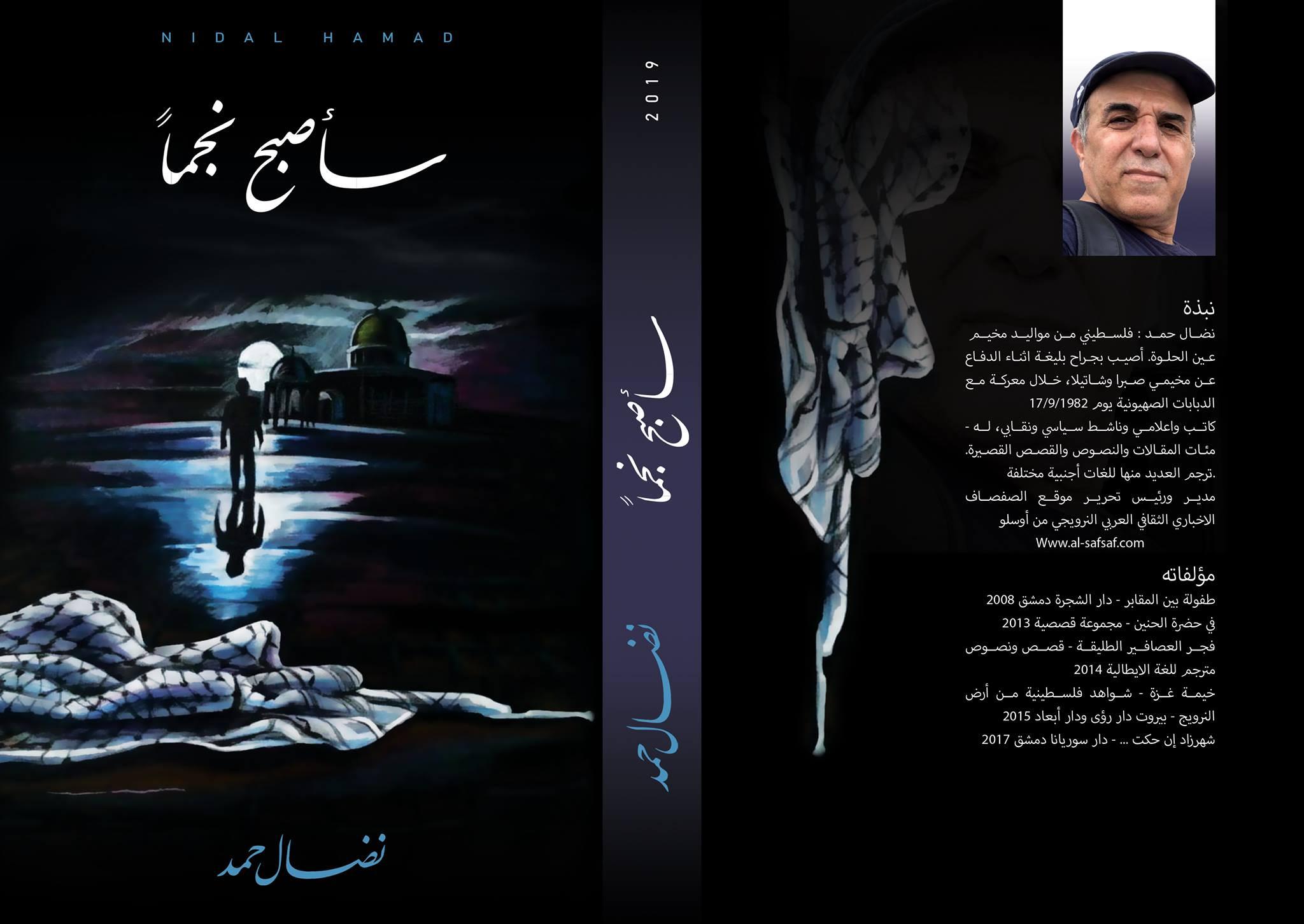 قريبا في دمشق سيصدر كتاب جديد لنضال حمد بعنوان || سأصبح نجماً