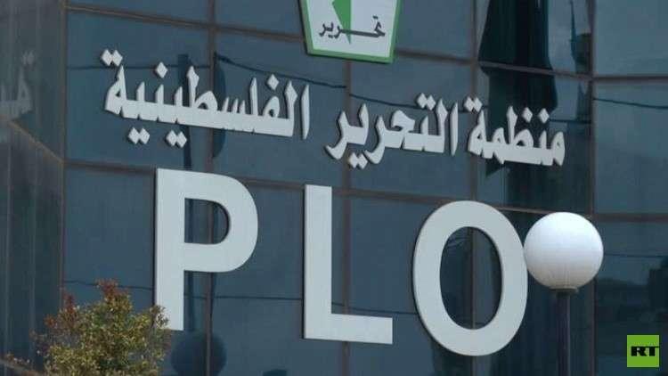 هل تلفظ منظمة التحرير الفلسطينية آخر أنفاسها