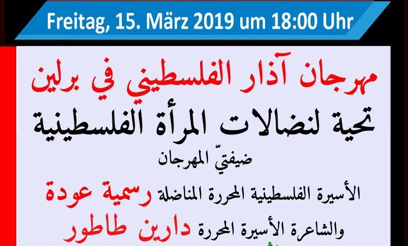 صامدون || تدعو الجاليات العربية في برلين للمشاركة في إستقبال الأسيرات المحررات