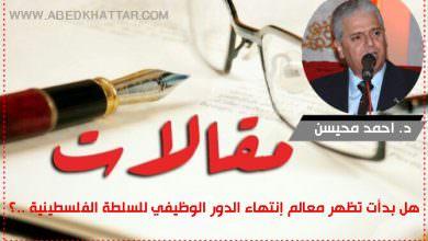 هل بدأت تظهر معالم إنتهاء الدور الوظيفي للسلطة الفلسطينية ..؟!