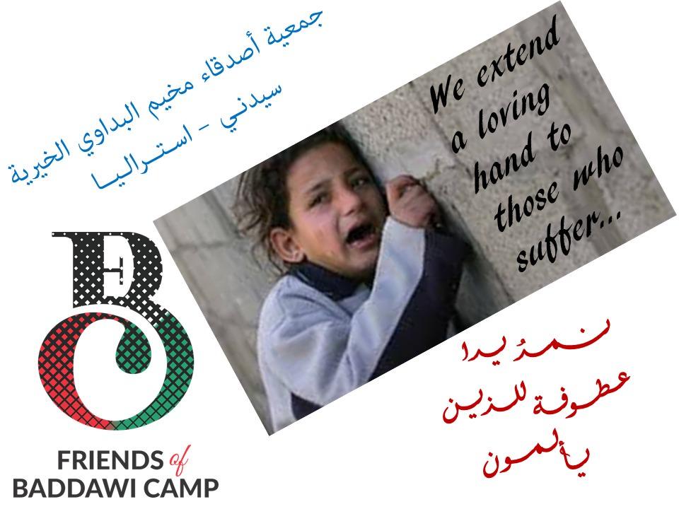 جمعية اصدقاء مخيم البداوي الخيرية - استراليا -نعمل الآن على زرع بسمة على وجوه ٢٥٠ طفل من مخيم البداوي.