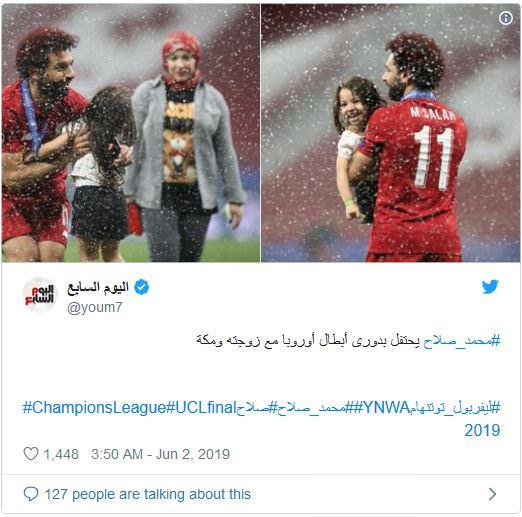 صلاح وزوجته و الصغيرة مكة احتفلوا بالنصر