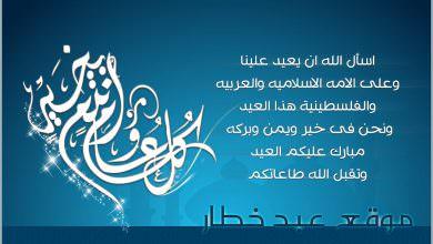 تهنئة من موقع عبد خطار بمناسبة عيد الفطر السعيد