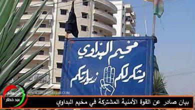 بيان صادر عن القوة الأمنية المشتركة في مخيم البداوي