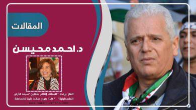 القاع يزدحم || الممثلة إلهام شاهين سيدة الأرض الفلسطينية .. هذا عنوان سقط علينا كالصاعقة ...!!