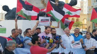 وقفة رمزية في العاصمة اللبنانية تحت شعار يسقط مؤتمر البحرين