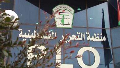 المؤتمر الشعبي يدعو الى اعادة بناء منظمة التحرير الفلسطينية المؤتمر الشعبي لفلسطيني الخارج