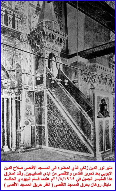 صور للمسجد الاقصى وقبة الصخرة قبل 130 عام