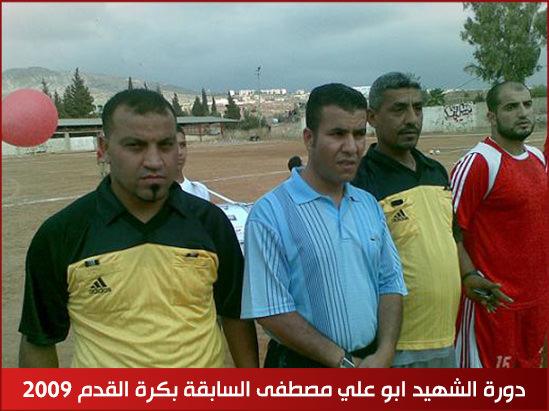 افتتاح دورة الشهيد ابو علي مصطفى السابقة بكرة القدم 2009