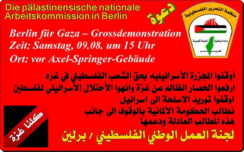 دعوة لجنة العمل الوطني في برلين للتضامن مع غزة