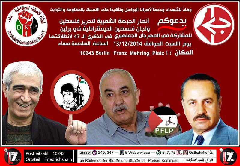 دعوة انطلاقة الجبهة لتحرير فلسطين في برلين